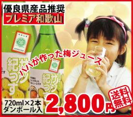 ☆プレミア和歌山☆送料無料☆紀州南高梅で作った梅のジュース「サン紀っす」希釈用720ml×2本簡易包装