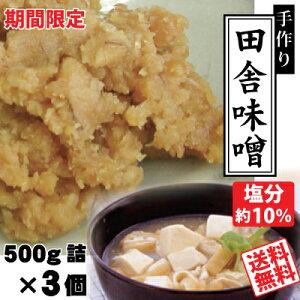 【送料無料】手作り「田舎味噌」500g×3個和歌山 みなべ お味噌 みそ 麦みそ