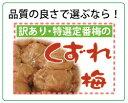 【訳あり梅干】特選梅のくずれ梅 520g詰 簡易容器紀州南高梅 梅干し 南高梅下記11種類 塩分5-22%よりお選びください♪