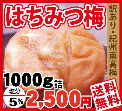 【送料無料】訳あり梅・はちみつ梅 塩分5%お子様にも人気の甘口梅干!大盛り!1kg詰め