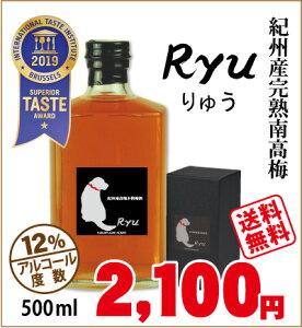 【送料無料】紀州南高梅 梅酒本格熟成梅酒「Ryu」-りゅう- 500ml化粧箱入お歳暮 ギフト お土産 お年始 梅酒