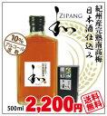 □【送料無料】日本酒仕込み紀州南高梅梅酒「和zipang」500mlアルコール度数10%化粧箱入全国梅酒品評会2015日本酒部門…