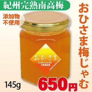 □おひさま梅ジャム紀州南高梅の完熟梅ジャム145g瓶入 添加物不使用
