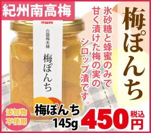 梅ぽんち紀州南高梅のコンポート145g瓶入 添加物不使用