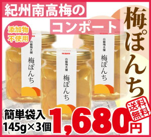 【送料無料】梅ぽんち紀州南高梅のコンポート145g×3個セット ビン入 添加物不使用