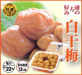 【紀州みなべ特選南高梅】白干梅 500g・簡易包装塩分22% 和歌山県産 産地直送