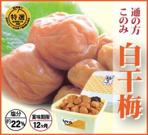 【送料無料】特選紀州南高梅白干梅 5kg・簡易包装 塩分22%無添加 和歌山 みなべ 梅干し 保存食