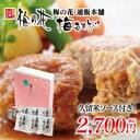 湯葉 豆腐 梅の花豆腐 ハンバーグ セット(6個セット)≪冷凍≫【楽ギフ_のし】【楽ギフ_のし宛書】【楽ギフ_メッセ入…