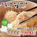 湯葉 豆腐 梅の花特製 かに しゅうまい 5個×4Pセット≪冷凍≫