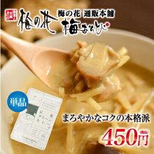 湯葉 豆腐 梅の花豆乳グリーンカレー《常温》(※ただし、温度帯が異なる冷凍商品をご注文の場合は、別途送料がかかります。冷蔵商品の場合は、同梱発送いたします。)