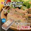 湯葉 豆腐 梅の花3種の豆のミートローフ《冷蔵》