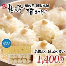 湯葉 豆腐 梅の花名物 とうふ しゅうまい (10個入)≪冷凍≫