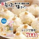 湯葉 豆腐 梅の花名物とうふ しゅうまい レンジパック(5個入)≪冷凍≫