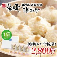 湯葉 豆腐 梅の花とうふ しゅうまい 5個×4Pセット≪冷凍≫