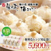湯葉 豆腐 梅の花とうふ しゅうまい 5個×8Pセット≪冷凍≫