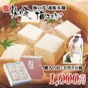 湯葉 豆腐 梅の花手作りお豆腐4丁セット≪冷蔵≫