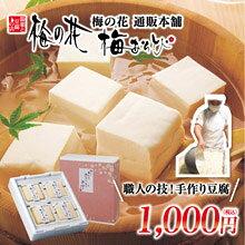 お豆腐4丁セット