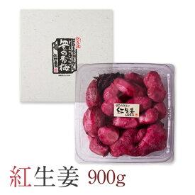 紅生姜 900g 赤うめ酢で漬け込んだ 丸ごと紅生姜(長崎県産)