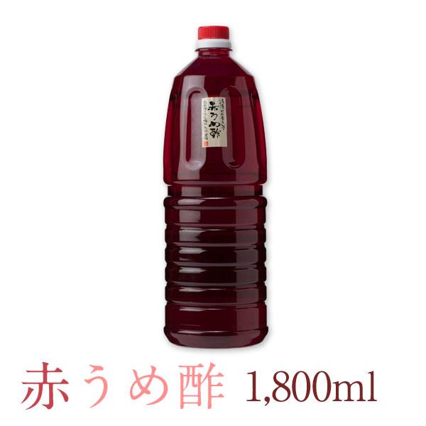 赤うめ酢1,800ml・ 大分県大山町産
