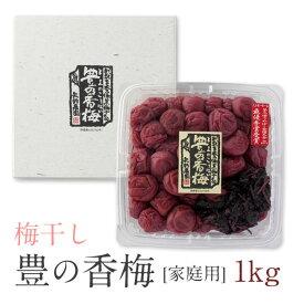 ご家庭用 豊の香梅 梅干し 1kg