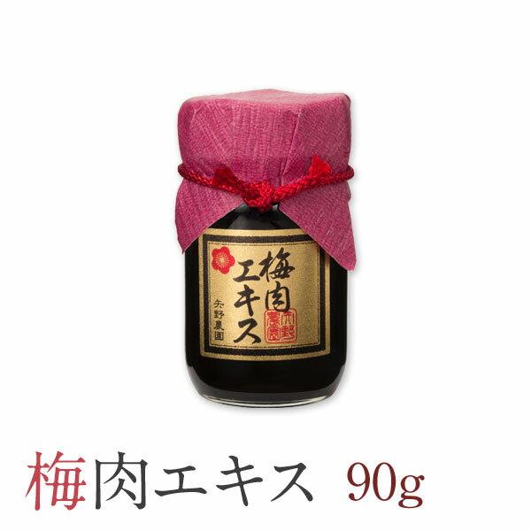梅肉エキス 90g 新鮮なカリッとした青梅を煮詰めて作った稀少な梅肉エキス(大分県大山町産)