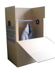引越・保管用ハンガーボックス(横型)【スーツ・ブルゾン用】|ハンガーケース 保管箱 ハンガーラック ダンボール