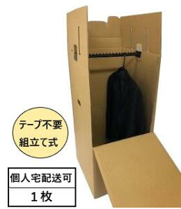 引越・保管用ハンガーボックス(テープ不要/組み立て式)個人様宅配達OK!【1枚】 K5Wダブル構造 |ダンボール 段ボール 衣装収納 ハンガーケース 梱包 箱 衣類 ボックス