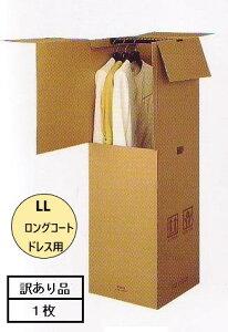引越・保管用ハンガーボックス LLサイズ【訳あり品】 1枚(ロングコート・ドレス用)|ハンガーラック ハンガーケース