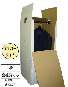 引越・保管用ハンガーボックス(エコノミータイプ)1枚ダンボール/段ボール/衣装収納/ハンガーケース/梱包/箱