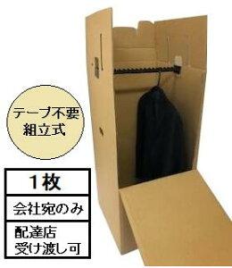 引越・保管用ハンガーボックス(テープ不要/組み立て式)1枚 K5Wダブル構造 |ダンボール 段ボール 衣装収納 ハンガーケース 梱包 箱 衣類 ボックス