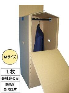 引越・保管用ハンガーボックス(Mサイズ)1枚