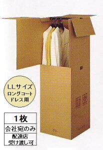 引越・保管用ハンガーボックス LLサイズ 1枚(ロングコート・ドレス用)|ハンガーラック ハンガーケース 保管箱 ダンボール