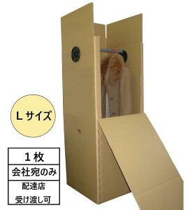 引越・保管用ハンガーボックス(L)1枚※個人様宅は配送不可|ハンガーケース 衣装ケース 箱 衣装箱 引越用品 ダンボール