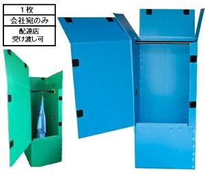 引越・保管用プラスチック製ハンガーボックス(1枚)※個人様宅は配送不可です|引越用品 ハンガーケース 箱 衣装箱 衣装ケース 衣装保管
