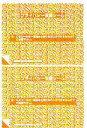 プライバシー保護シール2P−154