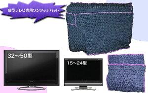 TVパット大(5枚)|薄型テレビ専用ワンタッチパット テレビ用パット 梱包 引越し