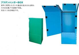 引越・保管用プラスチック製ハンガーボックス(1枚)