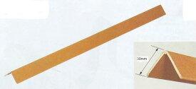 エッジボード(紙製L字アングル)2mm厚×3cm幅