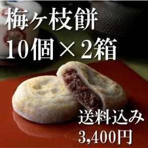 【送料込み】やす武 太宰府名物 冷凍梅ヶ枝餅20個【和...