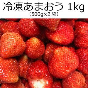 【スーパーSALE】通常3,200→2,980円 冷凍あまおう 1kg (500g×2袋) / 無添加 無加糖 送料無料 いちご 冷凍いちご 冷凍イチゴ イチゴ スムージー フルーツ 国産
