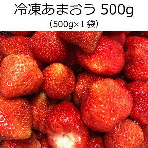 冷凍あまおう 500g (500g×1袋) /無添加 無加糖 送料無料 いちご 冷凍いちご 冷凍イチゴ イチゴ スムージー フルーツ 国産