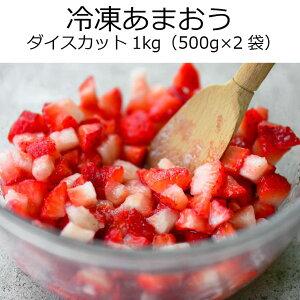 冷凍あまおうダイスカット1kg (500g×2袋) / 無添加 無加糖 送料無料 いちご 冷凍いちご 冷凍イチゴ イチゴ スムージー フルーツ 国産