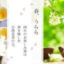 4月のお楽しみ袋は春うらら、台湾花茶のコラボレーション ★ 毎月変わるよ!季節をお届け♪ 中国茶 台湾茶 がいろいろ入ったお楽しみ袋( 福袋 )【メール便 送料無料】【fkbr-g】【RCP】【smt