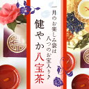 【福袋】1月は8つの宝が入ったハーブ仕立ての八宝茶と白芽奇蘭の会