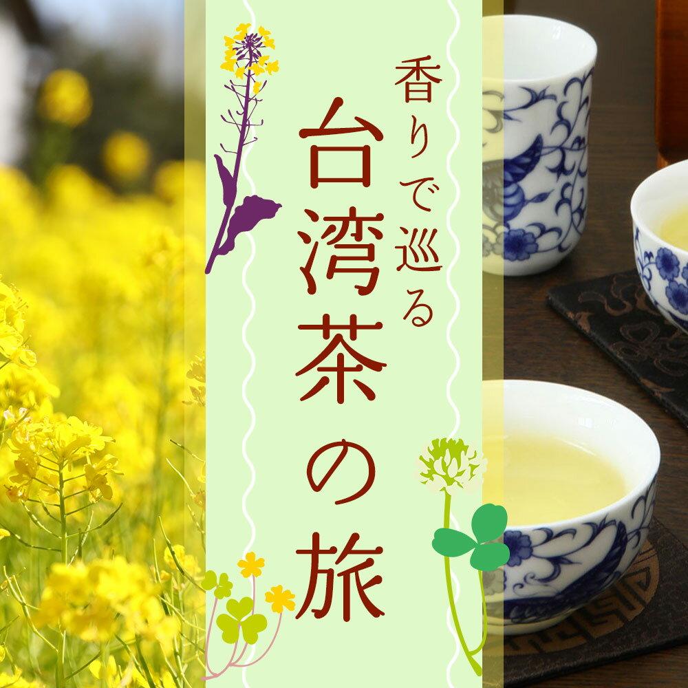 【梅花さんちのお楽しみ袋】4月は様々な香りのお茶をセレクト!香りで巡る台湾茶の旅