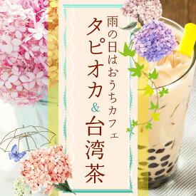 6/17 20時〜再販開始!【梅花さんちのお楽しみ袋】雨の6月はおうちカフェでタピオカを♪濃厚ミルクティー茶葉も入ります