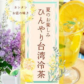 【梅花さんちのお楽しみ袋】夏のお楽しみ♪7月はアイスティーを楽しむ台湾冷茶の会