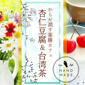 【梅花さんちのお楽しみ袋】夏はひんやり!8月はフルフル杏仁豆腐と薬膳茶・台湾茶の会♪