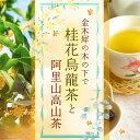 【梅花さんちのお楽しみ袋】9月のお楽しみ袋は台湾茶とキンモクセイが溶け合う桂花烏龍茶と阿里山高山茶の会♪