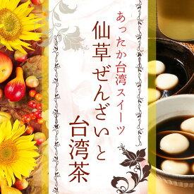 【梅花さんちのお楽しみ袋】10月は台湾スイーツの仙草ぜんざいと台湾茶で愉しむ秋の夜長♪